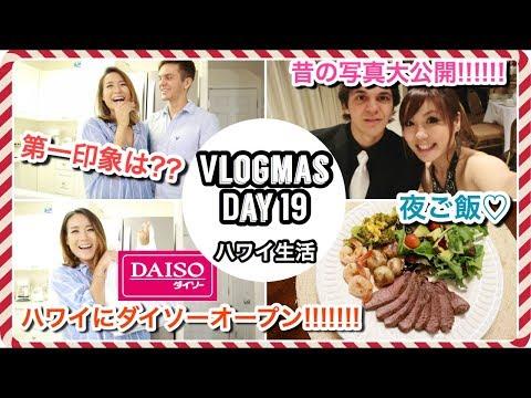 国際結婚・第一印象は?? 昔の写真公開♡【Vlogmas Day 19】ダイソー購入品 | ハワイ主婦ルーティン |海外 子育てママ  バイリンガル |