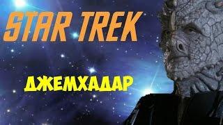 Звёздный Путь | Джем'Хадар | Star Trek