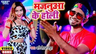 कुंवारे लोगो के लिए स्पेशल होली #VIDEO | मजनुआ के होली | #Arijit Rajput | 2021 Bhojpuri Holi Song