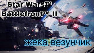 STAR WARS Battlefront II // В ГОСТЯХ У ЖЕКИ ВЕЗУНЧИКА