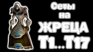 Сеты на ЖРЕЦА Т1...Т17(Music: Diviners feat. Contacreast - Tropic Love DM Galaxy - Paralyzed (Disfigure Remix) Сеты на другие классы Воин: http://youtu.be/uHmEdU2vSpQ Шаман: ..., 2015-03-27T12:49:17.000Z)