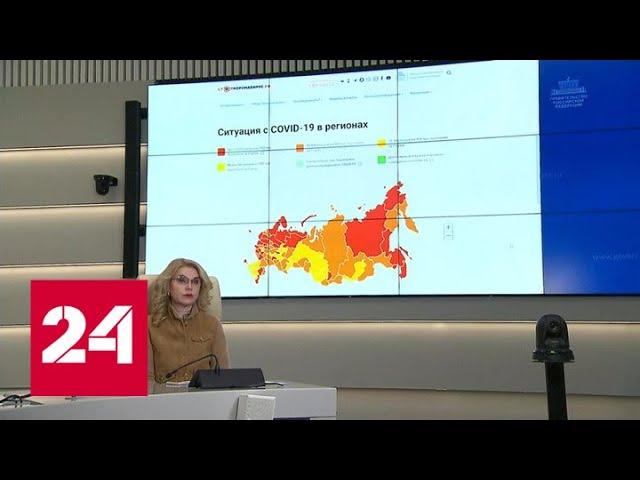 В России запустили счетчик вакцинации - Россия 24 