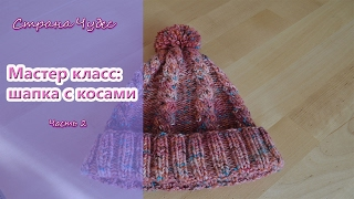 Мастер класс: шапочка с косами. Часть 2. / How to knit a hat