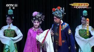 《CCTV空中剧院》 20200104 京剧《大唐贵妃》 1/2| CCTV戏曲