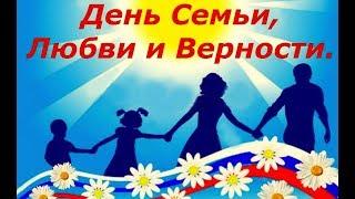 видео Какого числа День Петра и Февронии в 2018 году