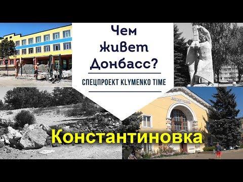 Константиновка. Заброшенные заводы. Чем живет Донбасс?