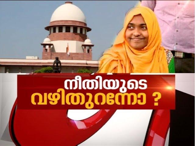 SC says no NIA probe in Hadiya's marriage | News Hour 23 Jan 2018