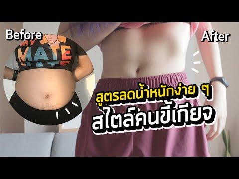 สูตรลดน้ำหนักครั้งสุดท้าย ! ง่าย ๆ สไตล์คนขี้เกียจ ไม่ทรมาน ทำได้ตลอดชีวิตไม่มีท้อ ลดลงมากว่า 15 Kg.
