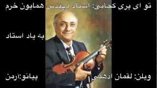 Homayoun Khorram To Ay Pari Kojaei به یاد استاد