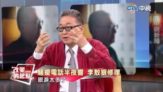 【中視新聞】與胡茵夢離婚 李敖:恐怕和林青霞有關
