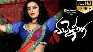 Malle Teega Latest Telugu Full Length Movie   Shweta Menon, Biju Menon - 2018