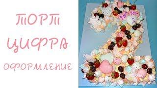 Украшаем Торт ЦИФРУ. Чиз-крем, ягоды, пряники, безе и маршмеллоу / Cake decoration