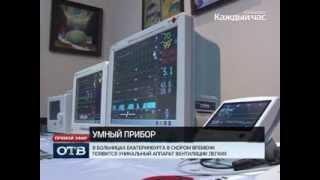 В екатеринбургских больницах врача-диетолога заменят одним прибором(В больницах Екатеринбурга в скором времени появится уникальное оборудование -- прибор вентиляции легких,..., 2013-12-17T09:01:24.000Z)