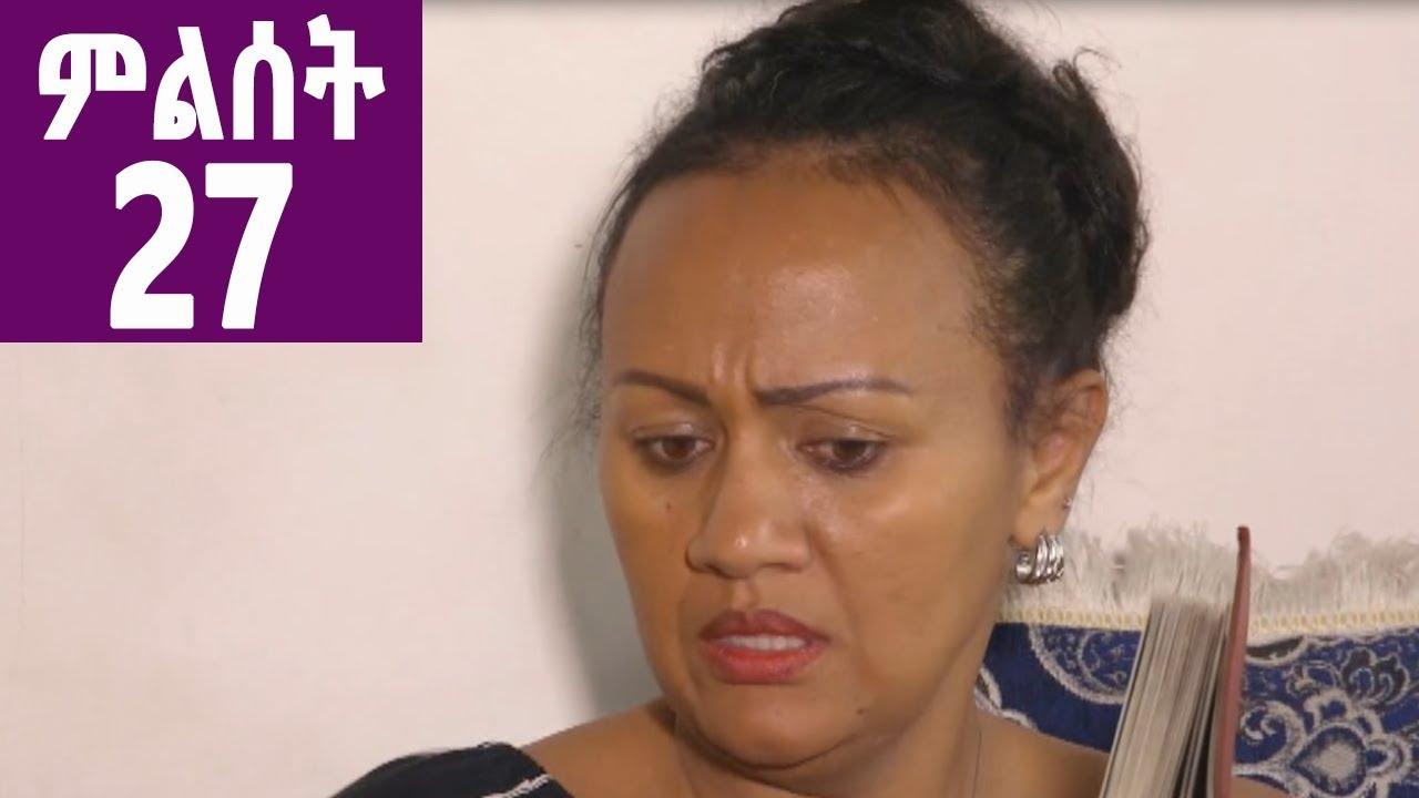 Ethiopia: ምልሰት ድራማ ክፍል 27  - Milset Ethiopian Drama Part 27