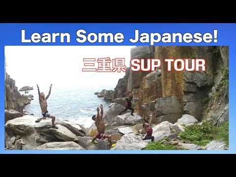 Spelunking Japanese Lesson!! -Mie prefecture- 三重県SUP TOUR