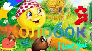 Колобок Сказка для детей