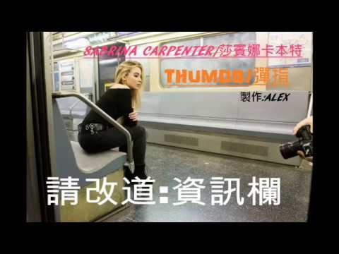 Sabrina Carpenter - Thumbs  莎賓娜卡本特- 彈指(中文字幕)(請改道 .