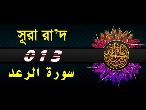 Surah Ar-Ra'd with bangla translation - recited by mishari al afasy