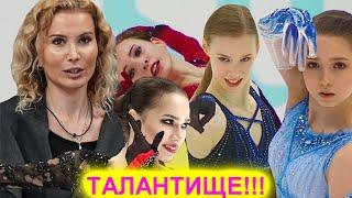 Не только тренер Тутберидзе посвещает стихи Загитовой Усачевой Хромых Валиевой
