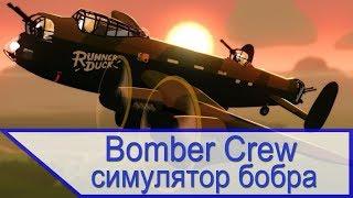Bomber Crew - лучшая игра за бобра