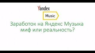 сервис яндекс музыка заработать деньги