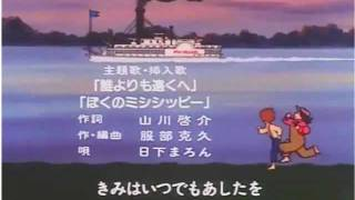 Boku no Mississippi - Maron Kusaka - Tom Sawyer' ending