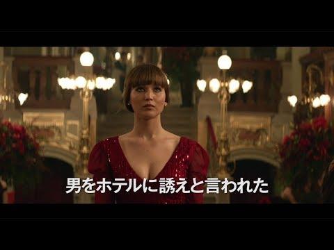 映画レッド・スパロー予告編 ジェニファー・ローレンスが主演