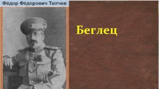 Фёдор Фёдорович Тютчев.  Беглец. аудиокнига.