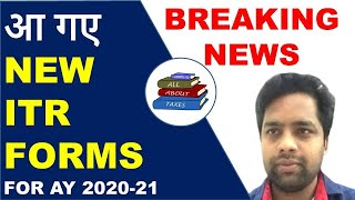 आ गए NEW ITR FORMS || NEW ITR FORMS FOR AY 2020-21 || INCOME TAX RETURN FORMS FOR AY 2020-21 ||