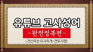 김영수의 유튜브 고사성어 (완전정복편) 견선즉천 유과즉개~견토지쟁