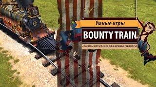 bounty Train обзор игры
