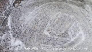 видео Атмосферное воздействие на окрашенный бетон | Строительный справочник | материалы - конструкции - технологии