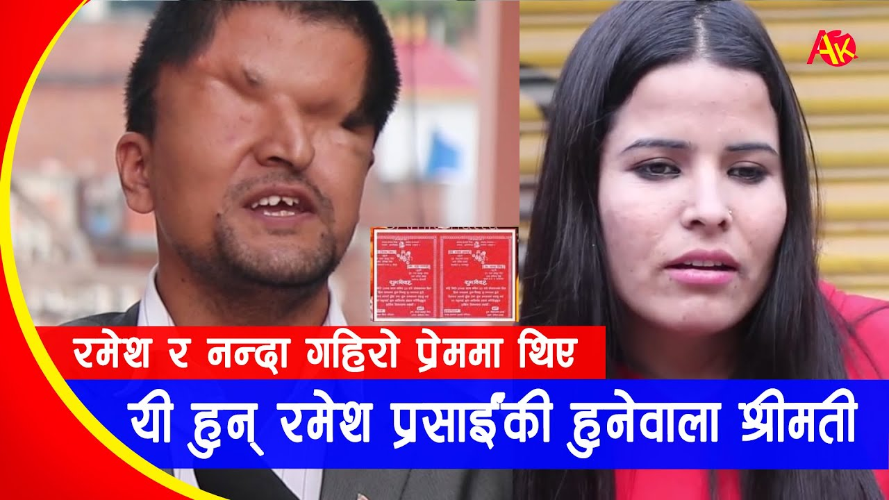 रमेश प्रसाईंले बिहे गर्ने प्रेमिका यति राम्री छिन्, दुबैजना दृष्टिबिहीन तर समाजसेवी | Ramesh & Nanda