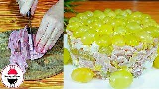 Всегда готовлю этот салат на НОВЫЙ ГОД Вкусно Просто и Красиво Меню на Новый Год 2020
