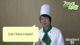 ミニ講義 Chapter 3 [3] プラスひと言で変わる!あなたの英会話 かんたん!本格!おしゃべりレシピ