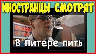 ИНОСТРАНЦЫ СМОТРЯТ ЛЕНИНГРАД - В Питере пить | ИНОСТРАНЦЫ СЛУШАЮТ