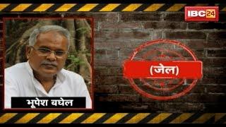 Raipur Sex CD Case: Bhupesh Baghel in Jail | CD, सियासत और CBI | देखिए