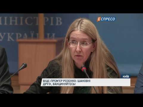 Віце-прем'єр Розенко: шановні друзі, вакцинуйтесь!