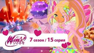 Клуб Винкс - Сезон 7 Серия 15 - Волшебные камни | Мультики про фей для девочек