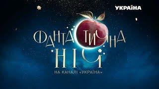 """Фантастична ніч на каналі """"Україна""""   НОВОРІЧНИЙ КОНЦЕРТ 2019"""