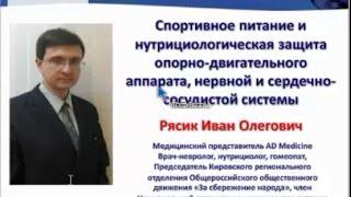 Спортивное питание и продукция АРГО ч 1 Рясик И О