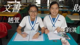 新界鄉議局元朗區中學3號候選內閣Triangle宣傳片(一)