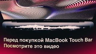 MacBook Pro. Все грехи Touch Bar.