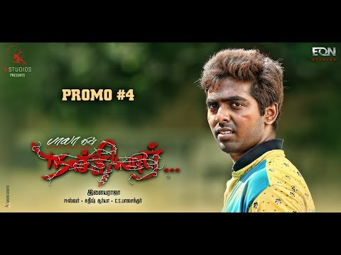 Naachiyaar - Promo Video #4 | Director Bala | Jyotika, G. V. Prakash Kumar