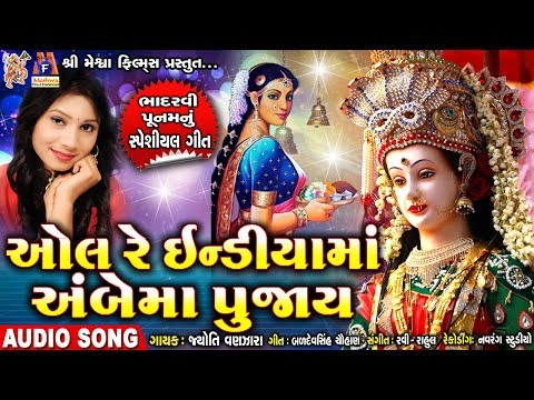 All Re India Ma Ambema Pujay    Jyoti Vanjara    Gujarati Devotional Song   