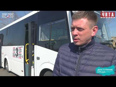 Новые автобусы для Читы
