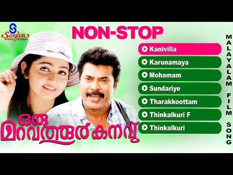 Oru Maravathoor Kanavu | Malayalam Movie Songs |  Mammootty Hit Movie Song 2017