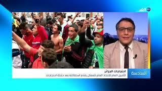 تطورات المشهد الجزائري.. رسائل مظاهرات الجمعة التاسعة