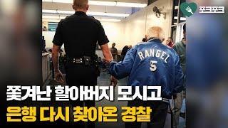 은행 직원이 92세 노인 내쫓자, '끝'을 내려고 노인과 은행 다시 찾아온 경찰