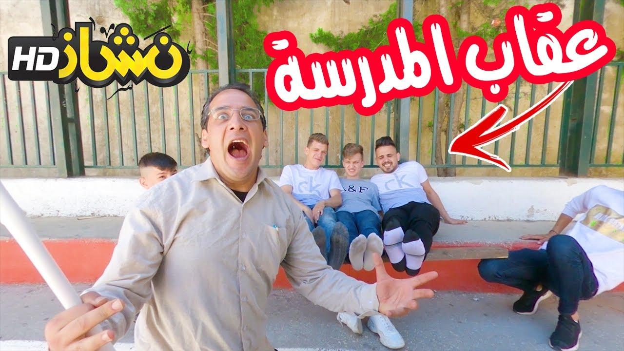 #نشاز2020 - عقاب المدرسة